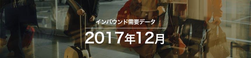 2017年12月のインバウンド需要データ(訪日外国人観光客数)画像