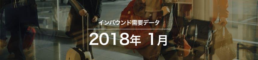 2018年1月のインバウンド需要データ(訪日外国人観光客数)画像
