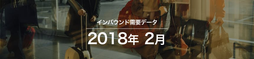2018年2月のインバウンド需要データ(訪日外国人観光客数)画像