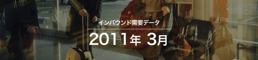 2011年3月のインバウンド需要データ(訪日外国人観光客数)画像