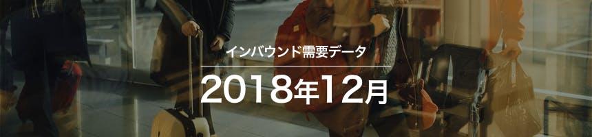 2018年12月のインバウンド需要データ(訪日外国人観光客数)画像