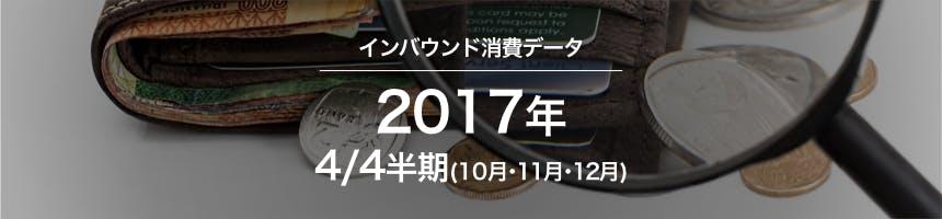 2017年4/4半期(10月・11月・12月)のインバウンド消費データ(訪日外国人消費動向)画像