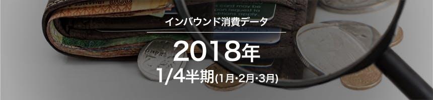 2018年1/4半期(1月・2月・3月)のインバウンド消費データ(訪日外国人消費動向)画像
