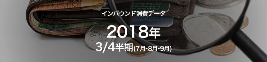 2018年3/4半期(7月・8月・9月)のインバウンド消費データ(訪日外国人消費動向)画像