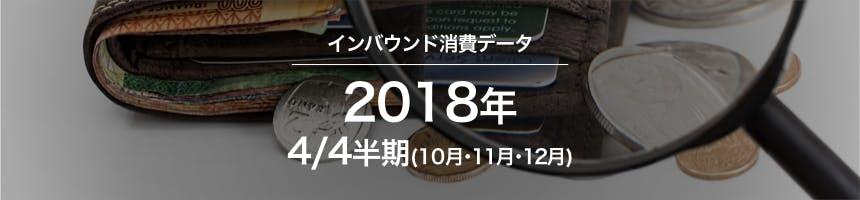 2018年4/4半期(10月・11月・12月)のインバウンド消費データ(訪日外国人消費動向)画像