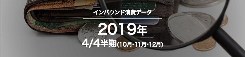 2019年4/4半期(10月・11月・12月)のインバウンド消費データ(訪日外国人消費動向)画像