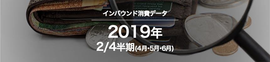 2019年2/4半期(4月・5月・6月)のインバウンド消費データ(訪日外国人消費動向)画像