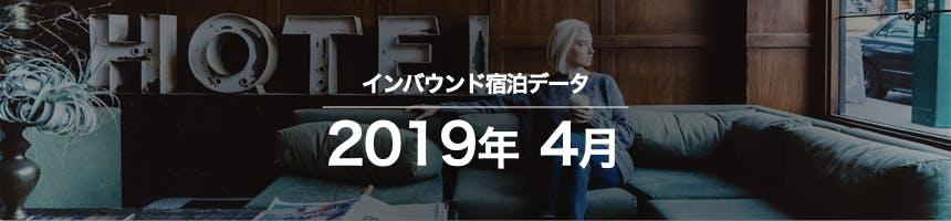 2019年4月のインバウンド宿泊データ(宿泊旅行統計調査)画像