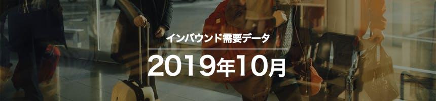 2019年10月のインバウンド需要データ(訪日外国人観光客数)画像