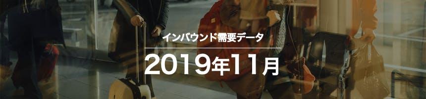 2019年11月のインバウンド需要データ(訪日外国人観光客数)画像