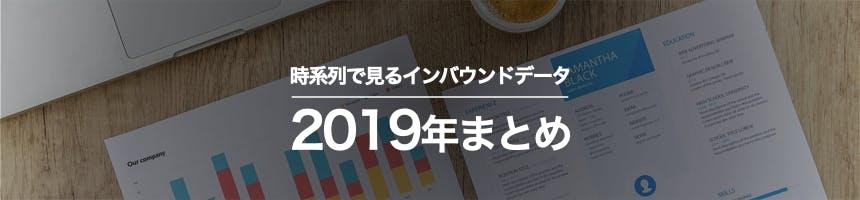 2019年の時系列・トレンドで見るインバウンドデータ画像