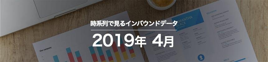 時系列・トレンドで見るインバウンドデータ:2019年4月画像
