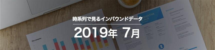 時系列・トレンドで見るインバウンドデータ:2019年7月画像