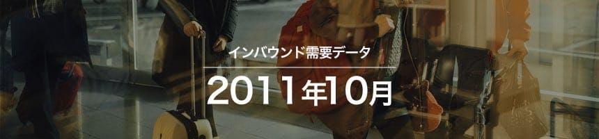 2011年10月のインバウンド需要データ(訪日外国人観光客数)画像