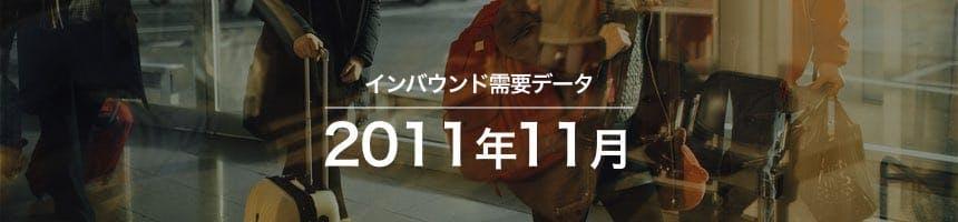 2011年11月のインバウンド需要データ(訪日外国人観光客数)画像