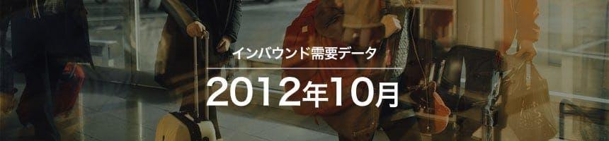 2012年10月のインバウンド需要データ(訪日外国人観光客数)画像