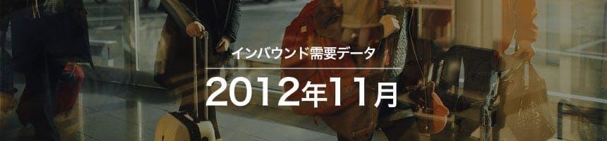 2012年11月のインバウンド需要データ(訪日外国人観光客数)画像
