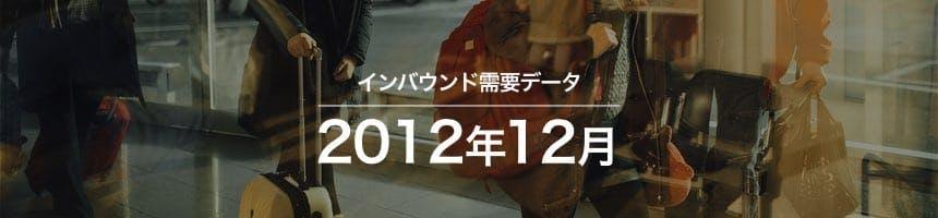 2012年12月のインバウンド需要データ(訪日外国人観光客数)画像