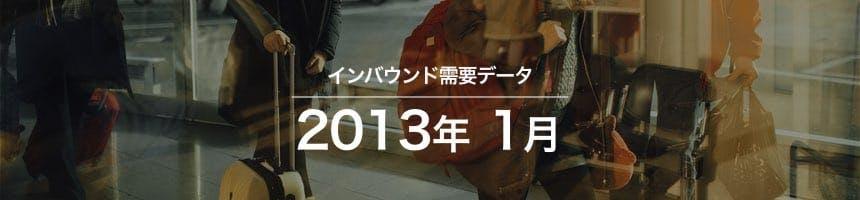 2013年1月のインバウンド需要データ(訪日外国人観光客数)画像