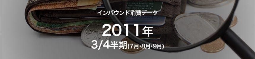 2011年3/4半期(7月・8月・9月)のインバウンド消費データ(訪日外国人消費動向)画像