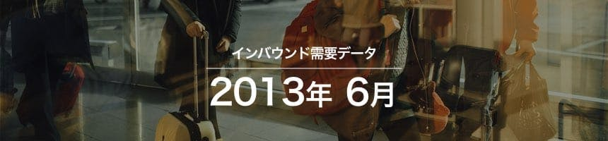 2013年6月のインバウンド需要データ(訪日外国人観光客数)画像