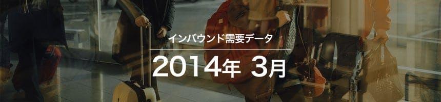 2014年3月のインバウンド需要データ(訪日外国人観光客数)画像