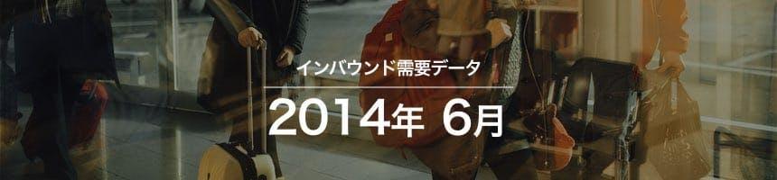 2014年6月のインバウンド需要データ(訪日外国人観光客数)画像
