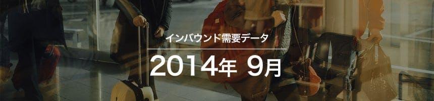 2014年9月のインバウンド需要データ(訪日外国人観光客数)画像